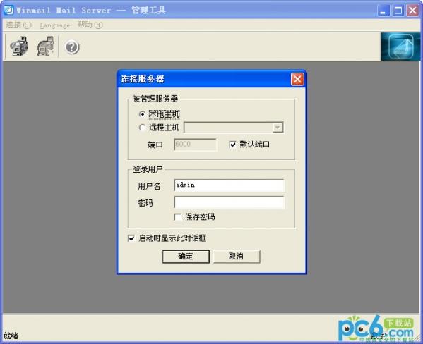 邮件服务器软件(Winmail Mail Server)