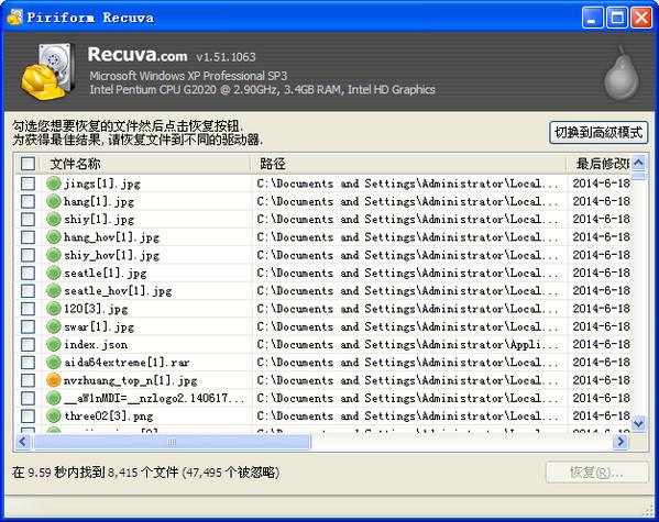 recuva(误删除恢复工具)