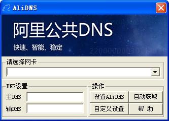 阿里公共DNS(AliDNS)