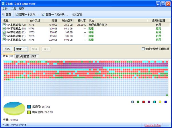 Disk Defragmenter(磁盘碎片整理工具)