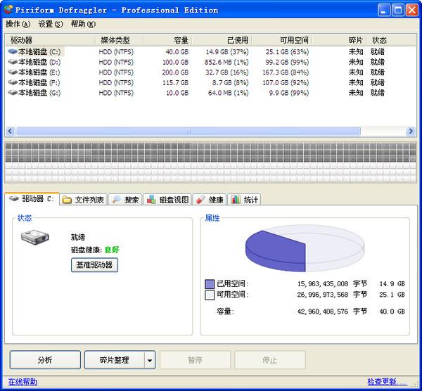 磁盘碎片整理软件(Piriform Defraggler)