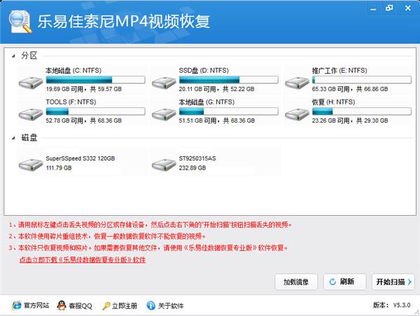 乐易佳索尼MP4视频恢复软件截图