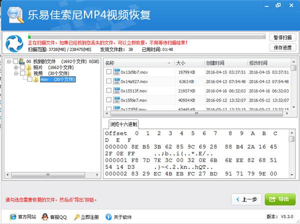 乐易佳索尼MP4视频恢复软件
