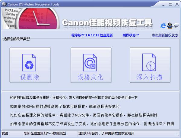 Canon佳能视频恢复工具