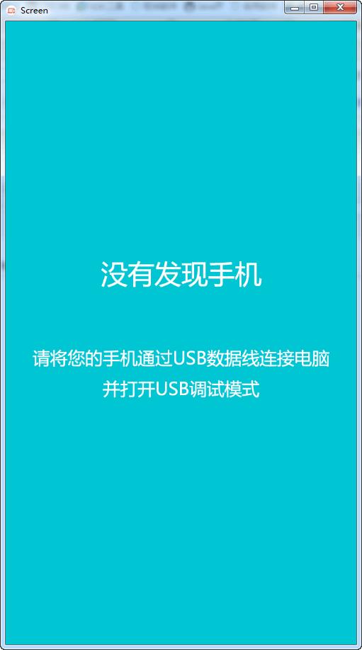 Screen手机远程控制截图