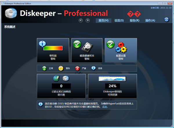 Diskeeper Pro (磁盘碎片整理工具)