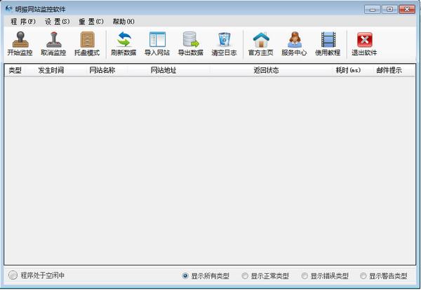 明振网站监控软件LOGO