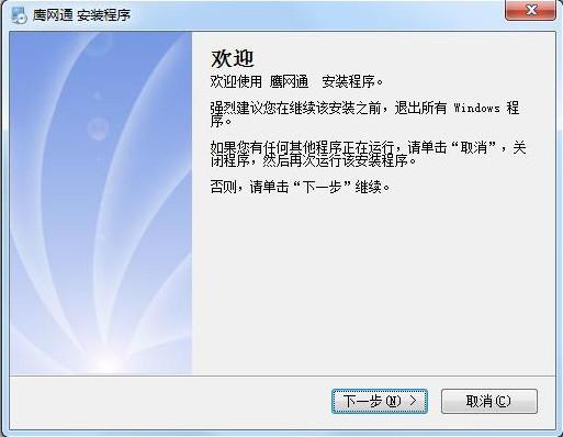 鹰网通电脑客户端截图