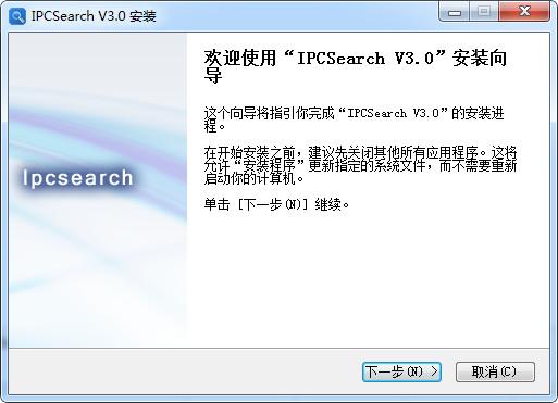 IPCSearch工程配置工具截图