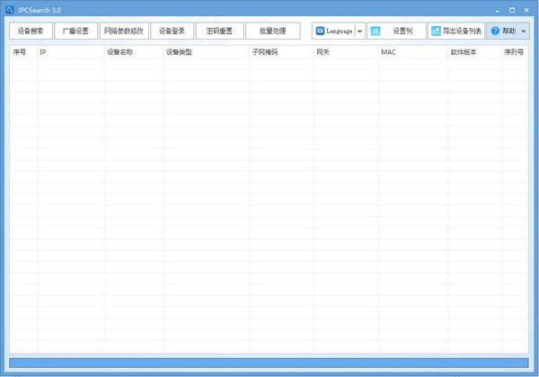 IPCSearch工程配置工具LOGO