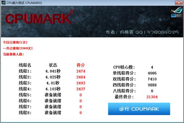 CPU性能测试软件(XtremeMark)