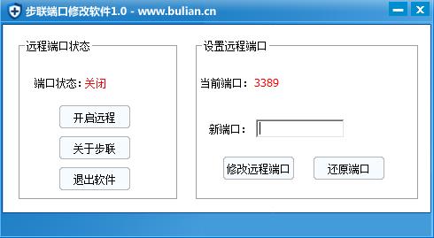 步联端口修改App