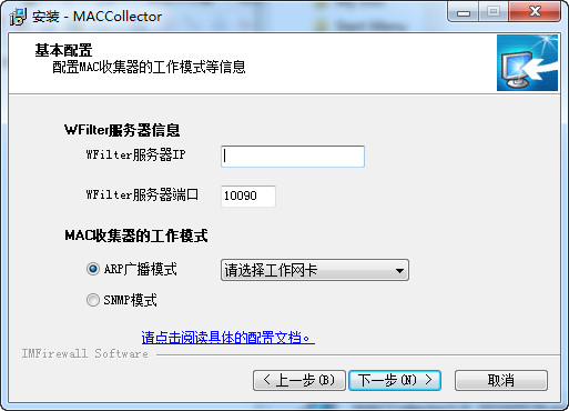 MACCollector(MAC地址收集器)