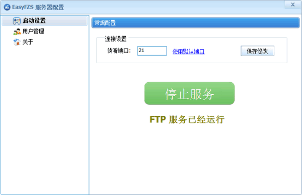 EasyFZS(ftp服务器)