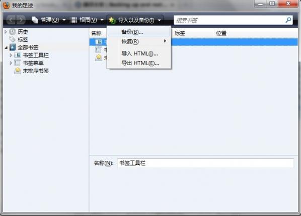 Firefox(火狐浏览器)截图
