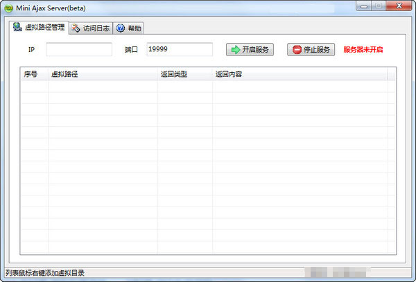 Mini Ajax Server(Ajax虚拟服务器)