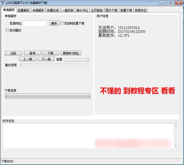 y2002随意下(批量解析下载) v2.97官方版