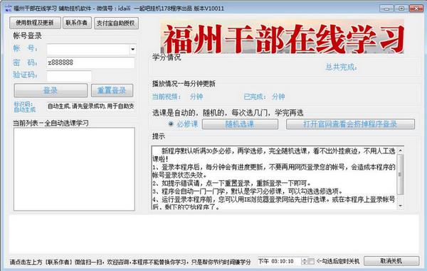 福州干部在线学习辅助挂机软件