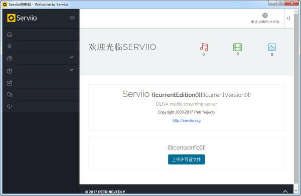 Serviio(DLNA媒体服务器)