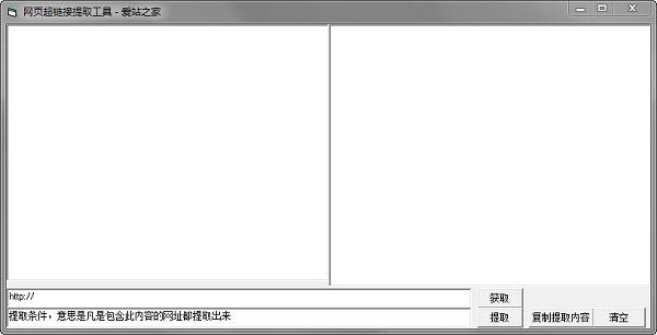 网页超链接提取工具LOGO