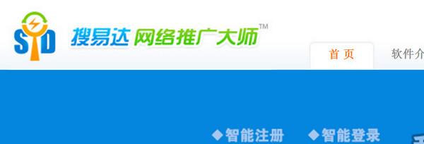 搜易达网络推广大师LOGO