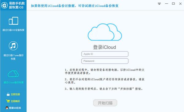 易数手机数据恢复软件iOS版截图