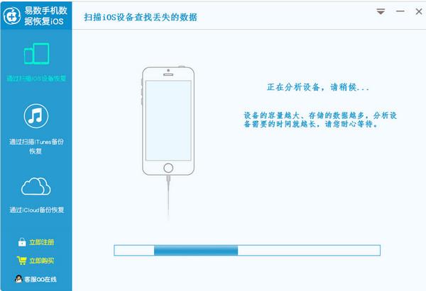 易數手機數據恢復軟件iOS版