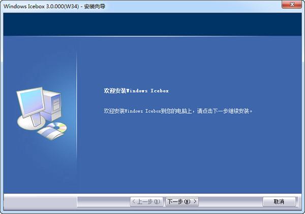Windows Icebox(系统还原保护软件)LOGO