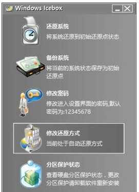 Windows Icebox(系统还原保护软件)截图