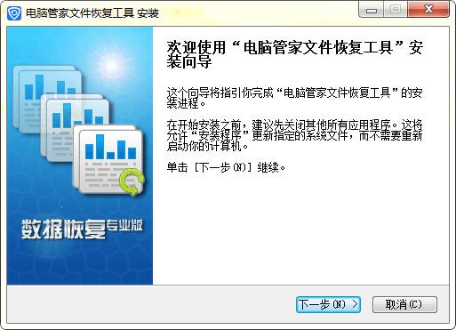 电脑管家文件恢复工具