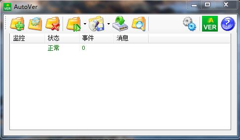 AutoVer(文件实时同步软件)
