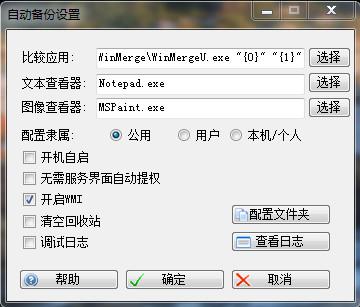 AutoVer(文件实时同步软件)截图