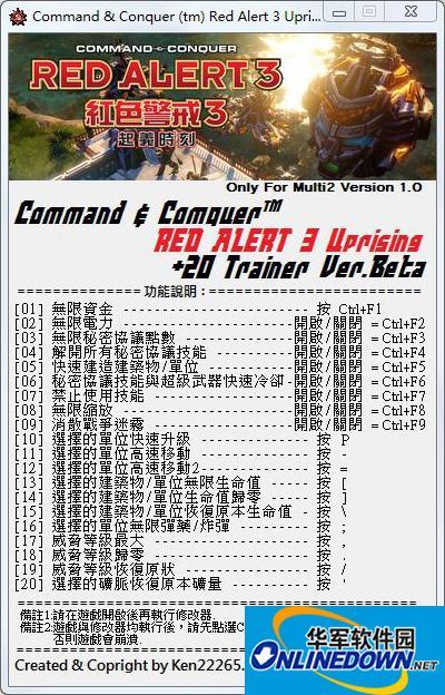 《红色警戒3:起义时刻》20项修改器