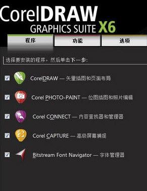 CorelDRAW X6截图1