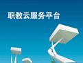 职教云服务平台  官方最新版截图1