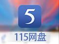 115网盘  官方最新版截图1