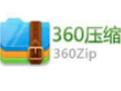 360压缩  官方正式版截图1