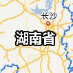 湖南地图全图