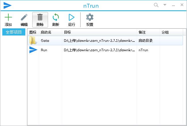 nTrun快速启动工具