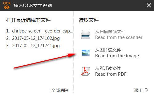 捷速图像自动识别软件