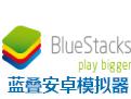 蓝叠安卓模拟器三代(Bluestacks3)截图1