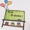 教師節手工賀卡制作圖片范例