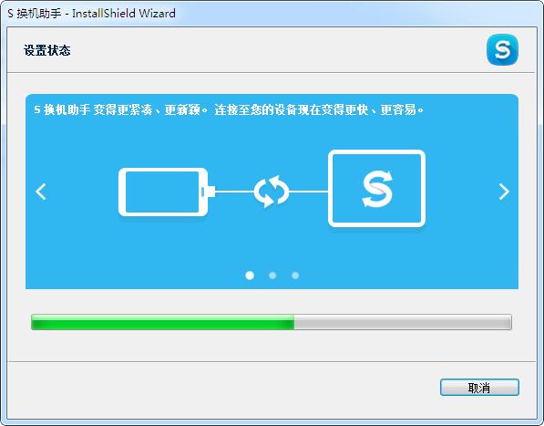 Smart Switch pc紧急修复版截图1