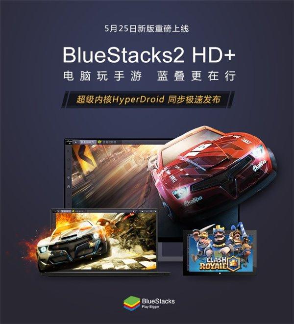 蓝叠安卓模拟器最新版BlueStacks2 HD+截图1