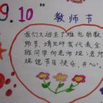2017教师节简单又漂亮的手抄报大全