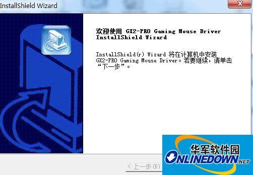 新贵GX2PRO鼠标驱动