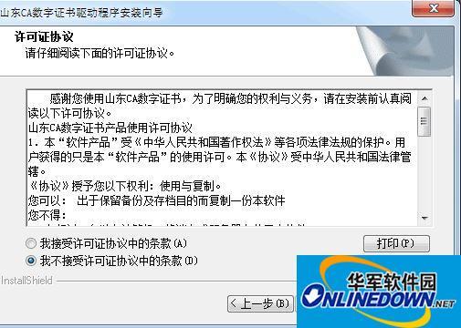 山东CA数字证书驱动程序