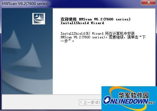 HWScan win7万能扫描仪驱动