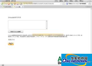 风吟PHP Unicode编码转换