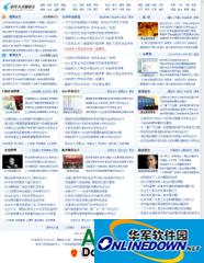 赫阳新闻系统新闻管理LOGO